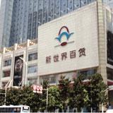 长沙新世界时尚广场_企业档案