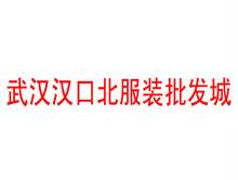 武汉汉口北服装批发城
