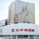 上海太平洋百货公司不夜城店_企业档案