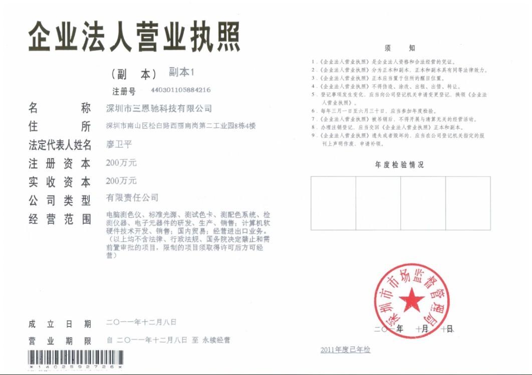 深圳市三恩驰科技有限公司企业档案