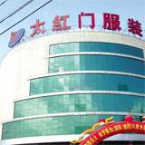北京大红门服装批发市场_企业档案