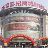 苏州常熟招商城_企业档案