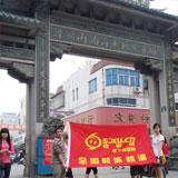 漳州市闽南服装批发市场_企业档案