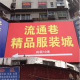 武汉流通巷精品城女装批发市场_企业档案