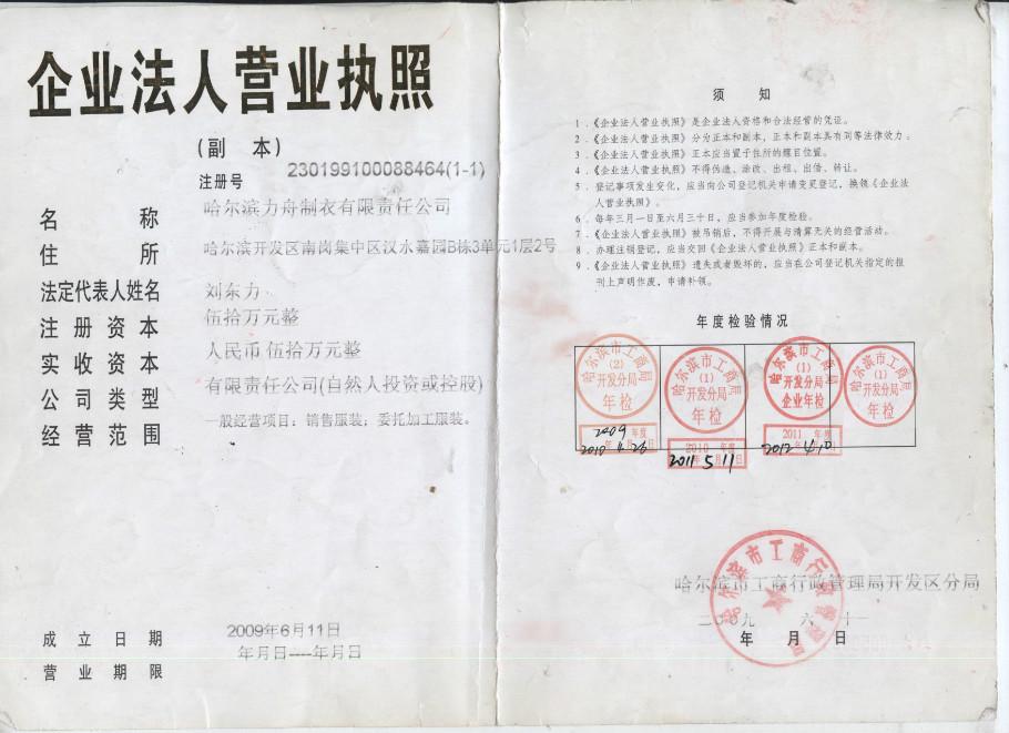 哈爾濱力舟制衣有限責任公司企業檔案