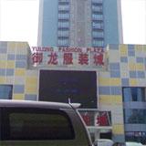 广州御龙服装批发市场_企业档案