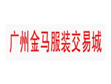 广州金马服装交易城