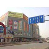 南京四季红服装批发市场_企业档案
