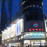 重庆新世界百货_企业档案