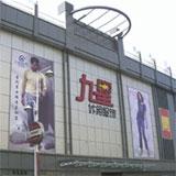 杭州九星服装市场_企业档案