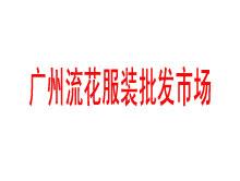 广州流花服装批发市场
