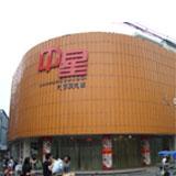 杭州中星外贸服饰城_企业档案