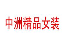 杭州中洲精品女装城