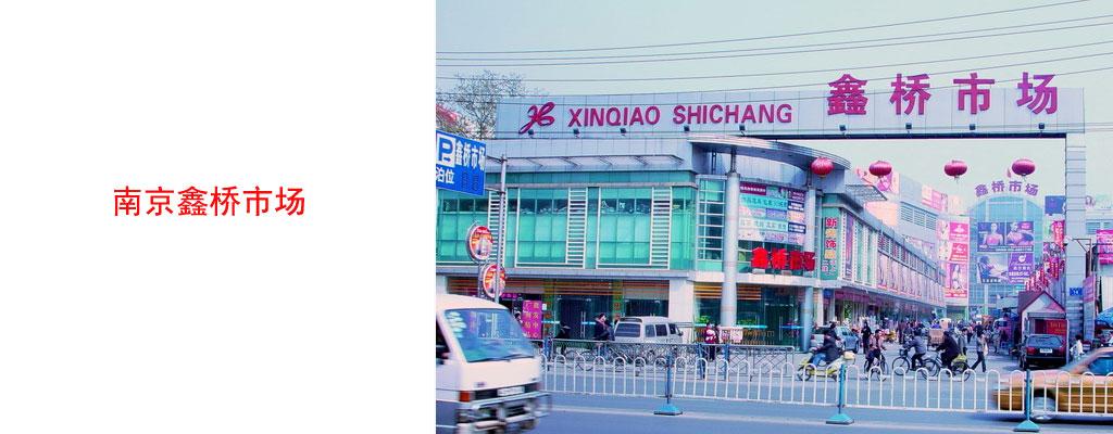 南京鑫桥市场