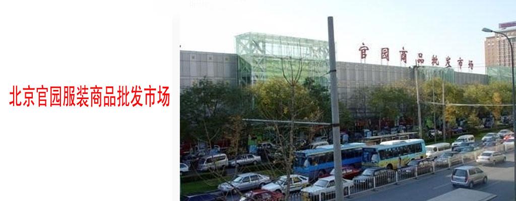 北京官园服装商品批发市场
