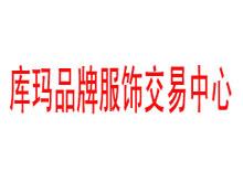 武汉市库玛品牌服饰交易中心