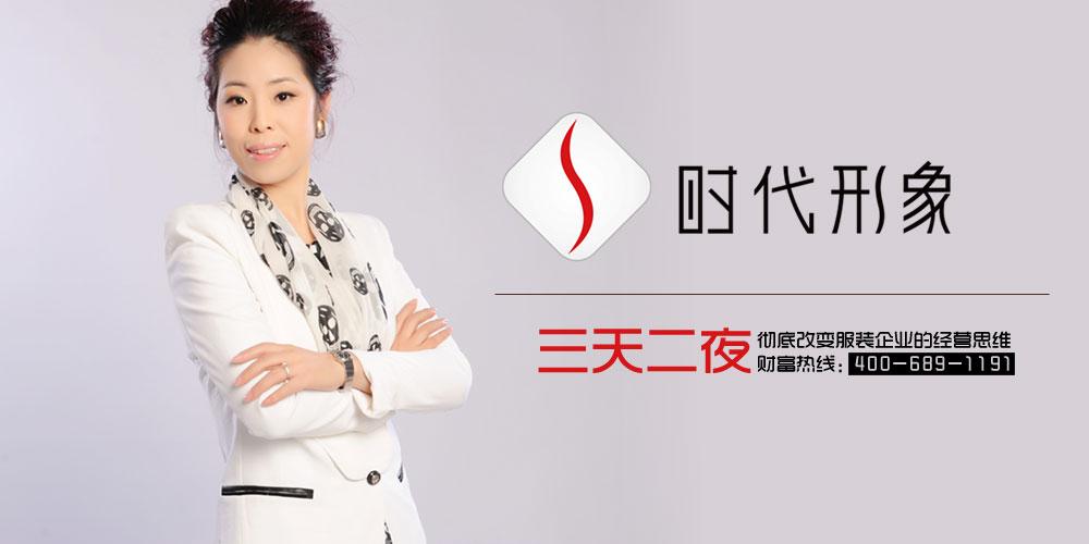 杭州时代形象管理集团(中国)有限公司