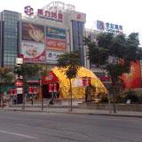 东方商厦虹口店_企业档案