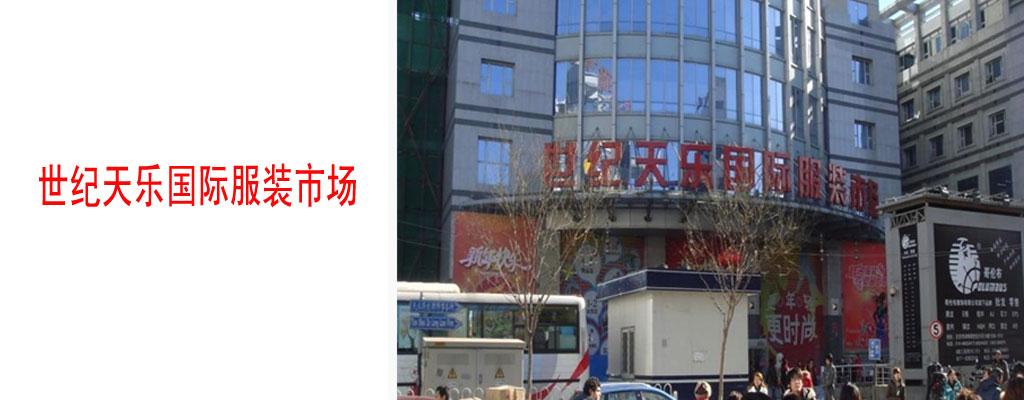 北京世纪天乐国际服装批发市场