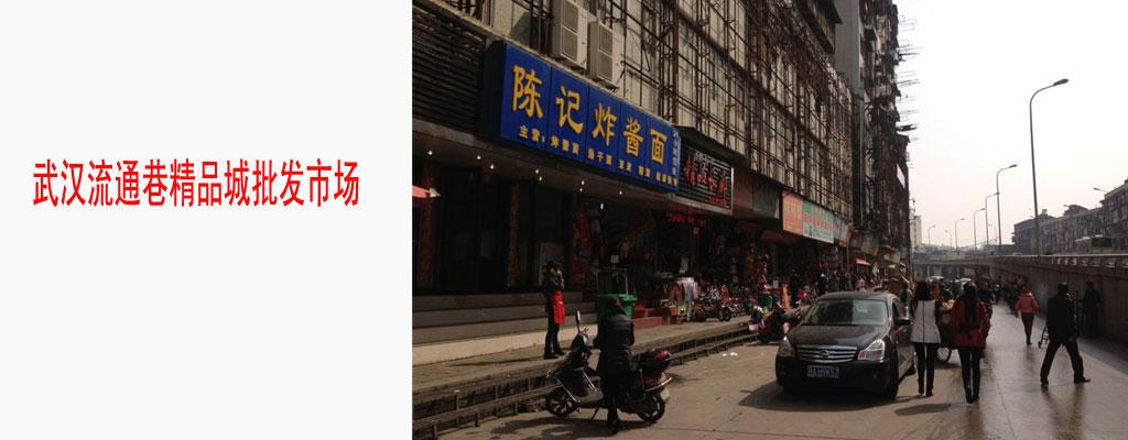 武汉流通巷精品城女装批发市场