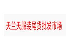 北京天兰天服装尾货市场