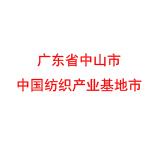 广东省中山市 中国纺织产业基地市