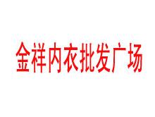 广州金祥内衣批发市场