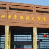 杭州九堡四季青服装批发市场_企业档案