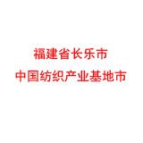 福建省長樂市 中國紡織產業基地市