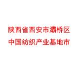陕西省西安市灞桥区 中国纺织产业基地市