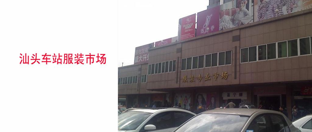 汕头车站服装市场
