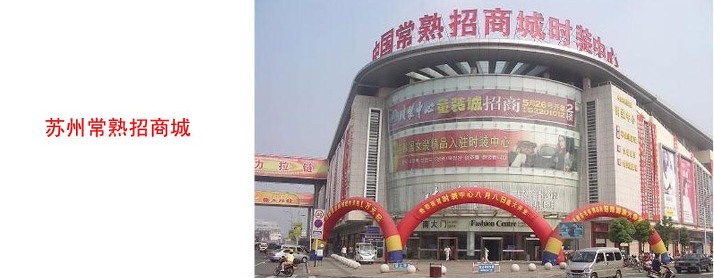 苏州常熟招商城