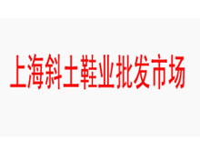 上海斜土鞋业批发市场