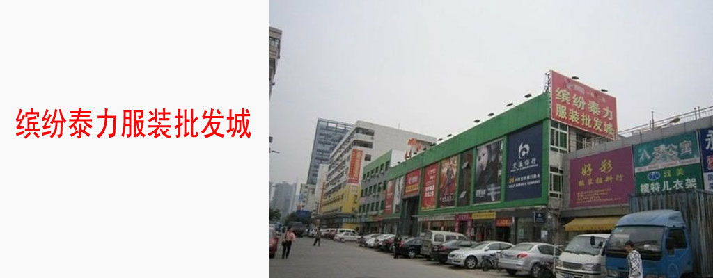 深圳缤纷泰力服装批发市场