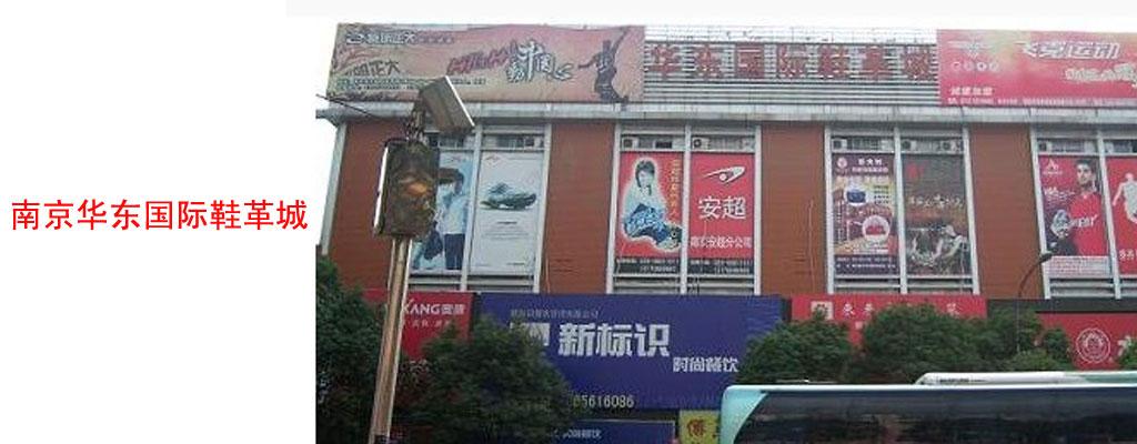 南京华东国际鞋革城
