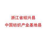 浙江省绍兴县 中国纺织产业基地县