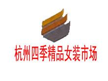 杭州四季青精品女装市场