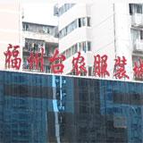 福州台江农贸服装批发市场_企业档案