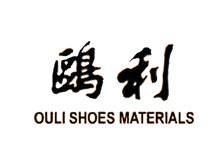 温州鸥利鞋材有限公司