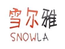 雪尔雅日韩服饰有限公司