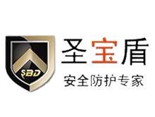 郑州圣宝盾科贸有限公司