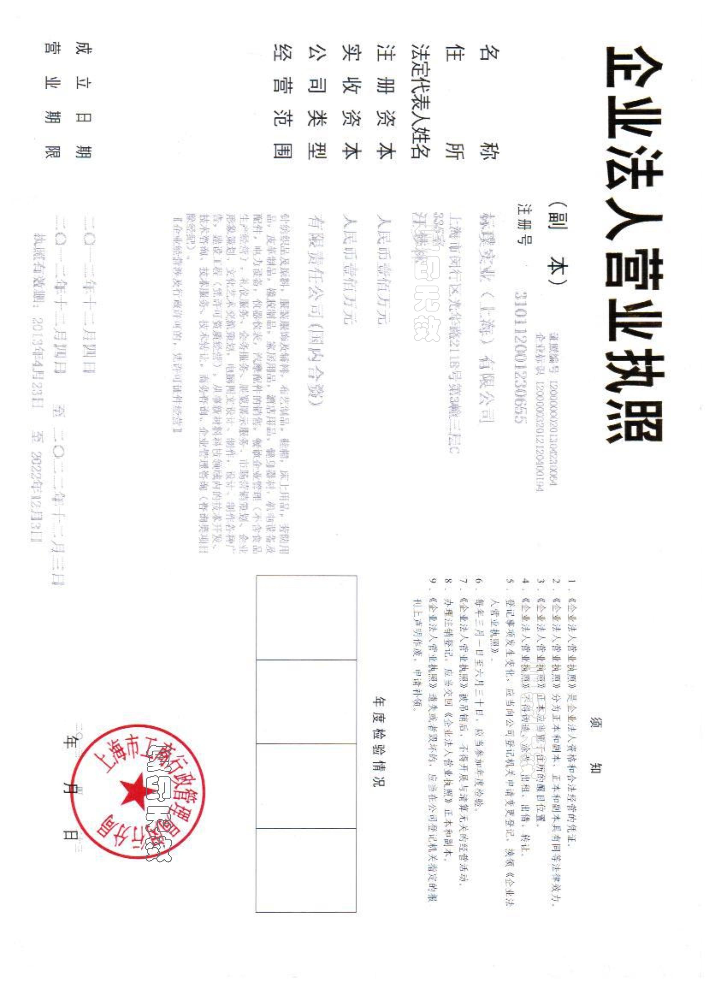 标璞实业(上海)有限公司企业档案