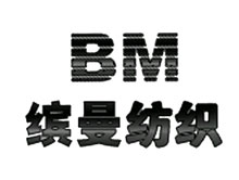 紹興縣繽曼紡織品有限公司
