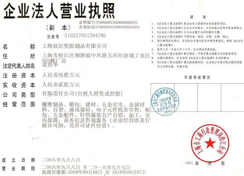 上海欣运塑胶制品有限公司企业档案
