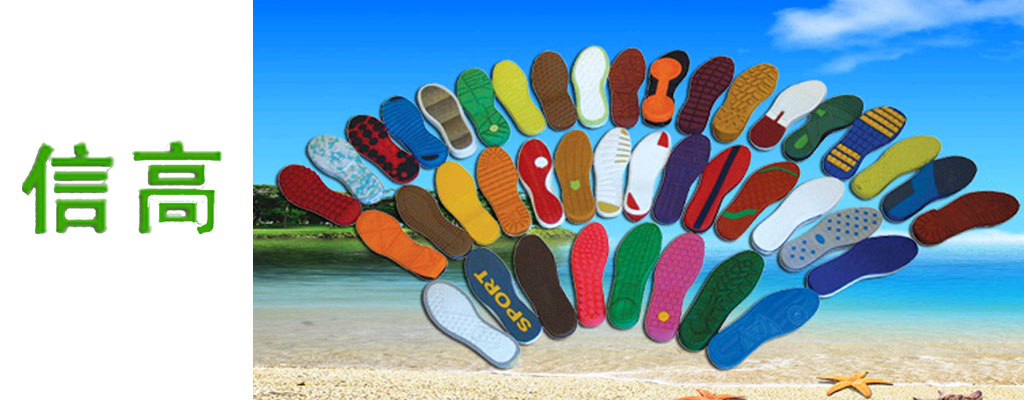 温州市信高鞋材有限公司