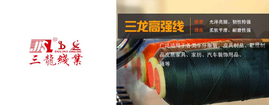 廣州三龍線業有限公司