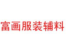 惠州市富画服装辅料制品厂