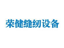 杭州荣健缝纫设备有限公司