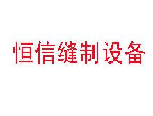 阜阳恒信缝纫机设备有限公司