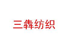 吳江市三犇紡織有限公司